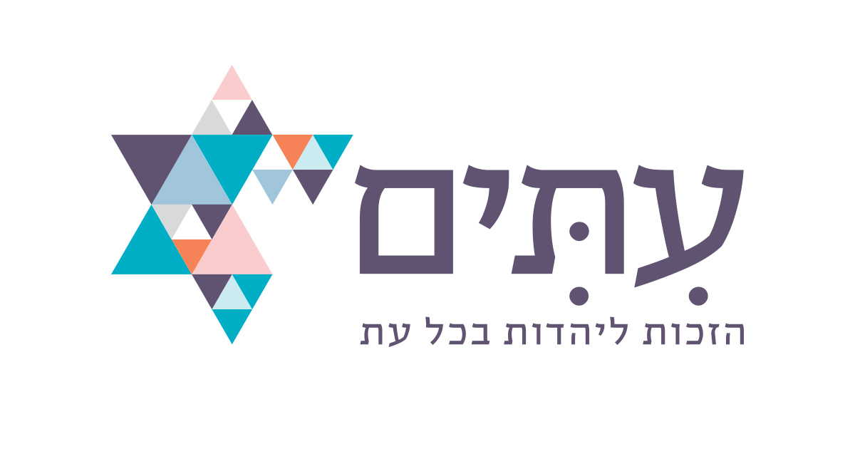 Welcome to ITIM - The Jewish Life Advocacy Center